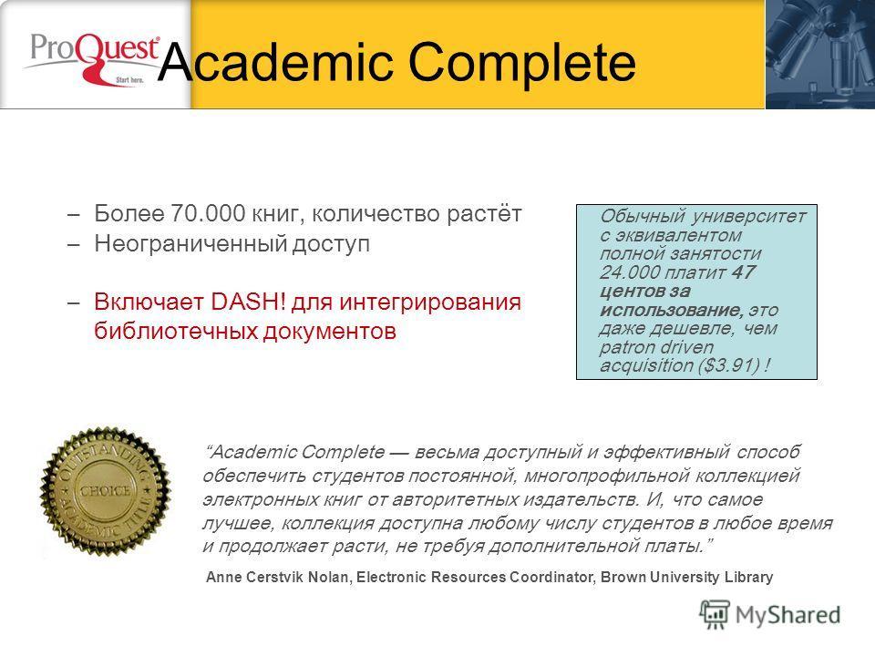 Academic Complete – Более 70.000 книг, количество растёт – Неограниченный доступ – Включает DASH! для интегрирования библиотечных документов Academic Complete весьма доступный и эффективный способ обеспечить студентов постоянной, многопрофильной колл