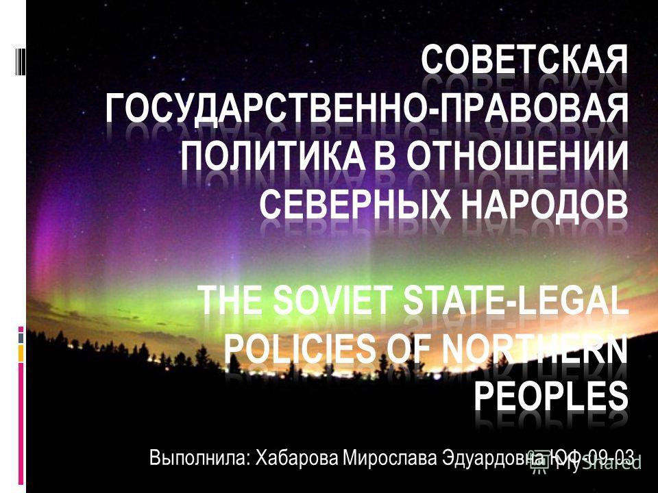 Выполнила: Хабарова Мирослава Эдуардовна ЮФ-09-03