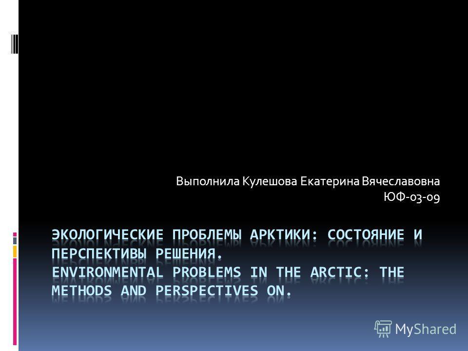 Выполнила Кулешова Екатерина Вячеславовна ЮФ-03-09