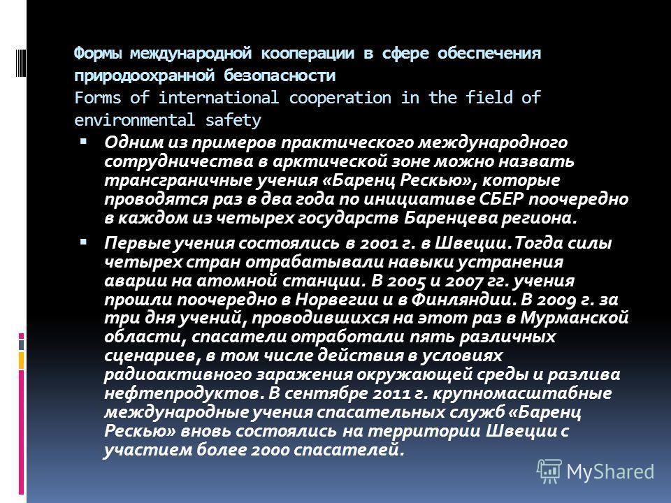 Формы международной кооперации в сфере обеспечения природоохранной безопасности Forms of international cooperation in the field of environmental safety Одним из примеров практического международного сотрудничества в арктической зоне можно назвать тра