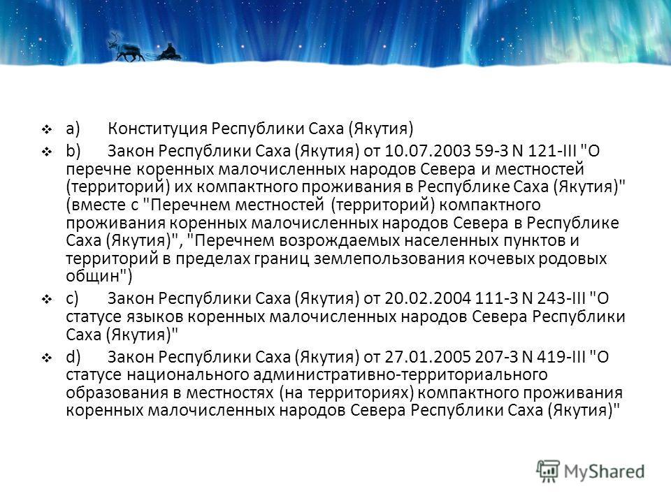 a)Конституция Республики Саха (Якутия) b)Закон Республики Саха (Якутия) от 10.07.2003 59-З N 121-III