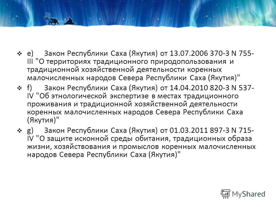 e)Закон Республики Саха (Якутия) от 13.07.2006 370-З N 755- III