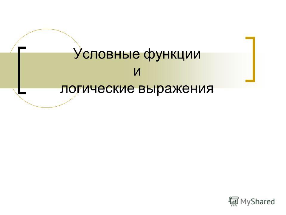 Условные функции и логические выражения