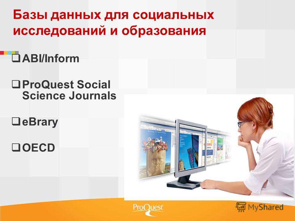 Базы данных для социальных исследований и образования ABI/Inform ProQuest Social Science Journals eBrary OECD