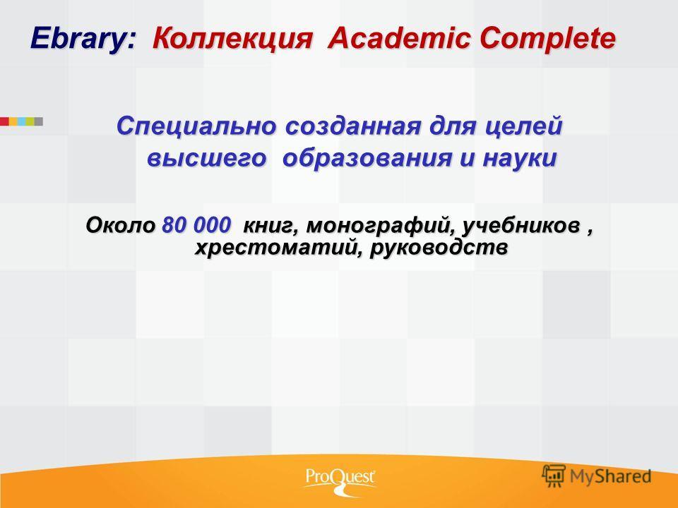Ebrary: Коллекция Academic Complete Специально созданная для целей высшего образования и науки Около 80 000 книг, монографий, учебников, хрестоматий, руководств