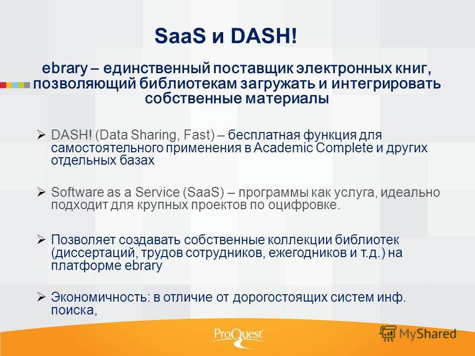 SaaS и DASH! ebrary – единственный поставщик электронных книг, позволяющий библиотекам загружать и интегрировать собственные материалы DASH! (Data Sharing, Fast) – бесплатная функция для самостоятельного применения в Academic Complete и других отдель