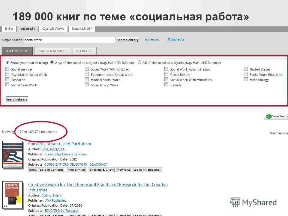 189 000 книг по теме «социальная работа»