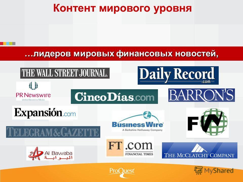 …лидеров мировых финансовых новостей, Контент мирового уровня