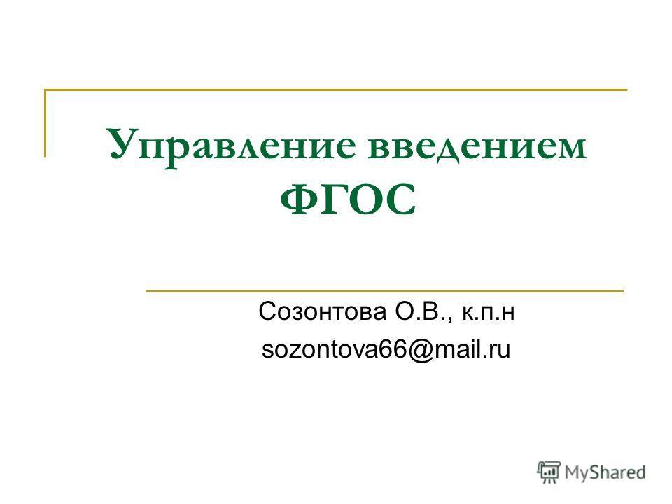 Управление введением ФГОС Созонтова О.В., к.п.н sozontova66@mail.ru