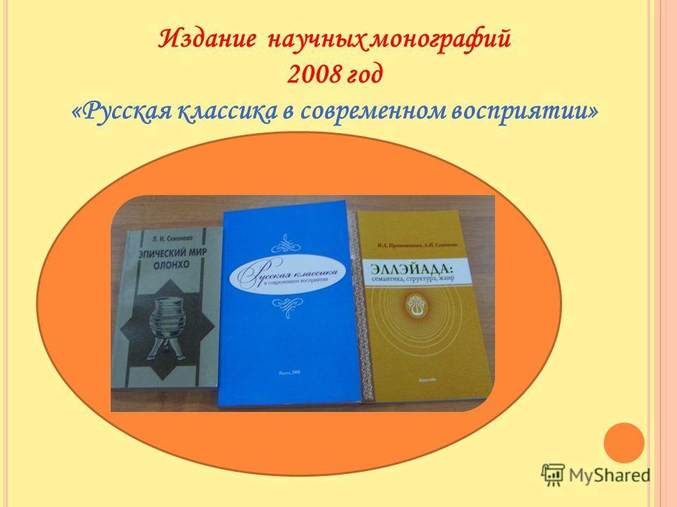 Издание научных монографий 2008 год «Русская классика в современном восприятии»
