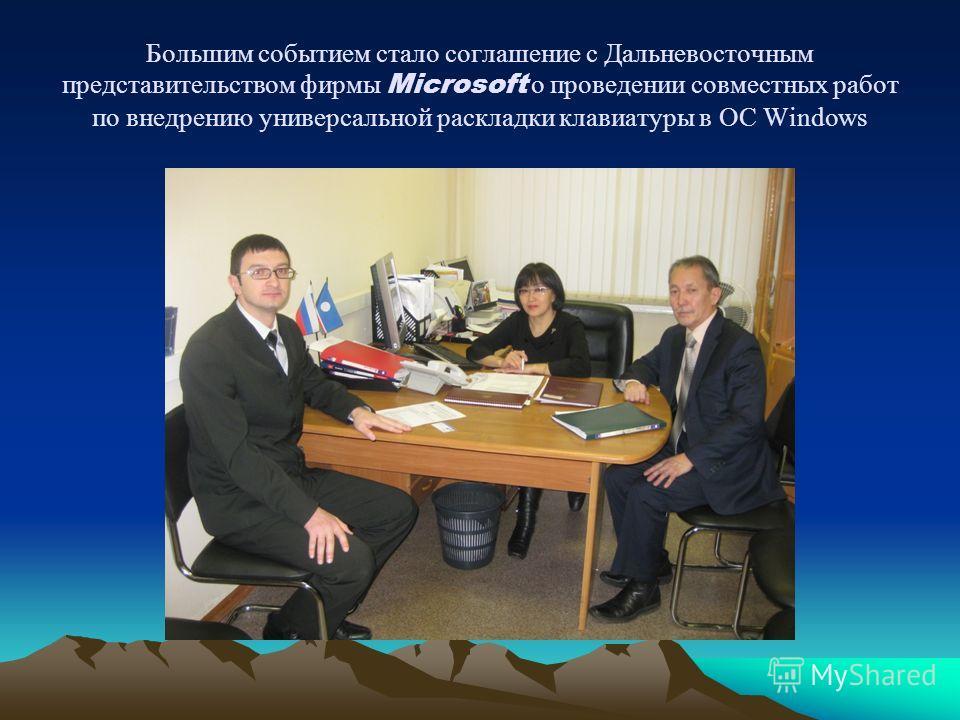 Большим событием стало соглашение с Дальневосточным представительством фирмы Microsoft о проведении совместных работ по внедрению универсальной раскладки клавиатуры в ОС Windows
