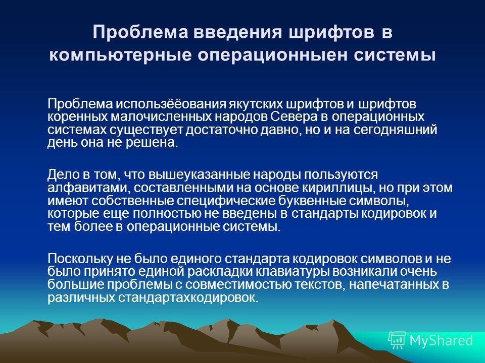 Проблема введения шрифтов в компьютерные операционныен системы Проблема использёёования якутских шрифтов и шрифтов коренных малочисленных народов Севера в операционных системах существует достаточно давно, но и на сегодняшний день она не решена. Дело