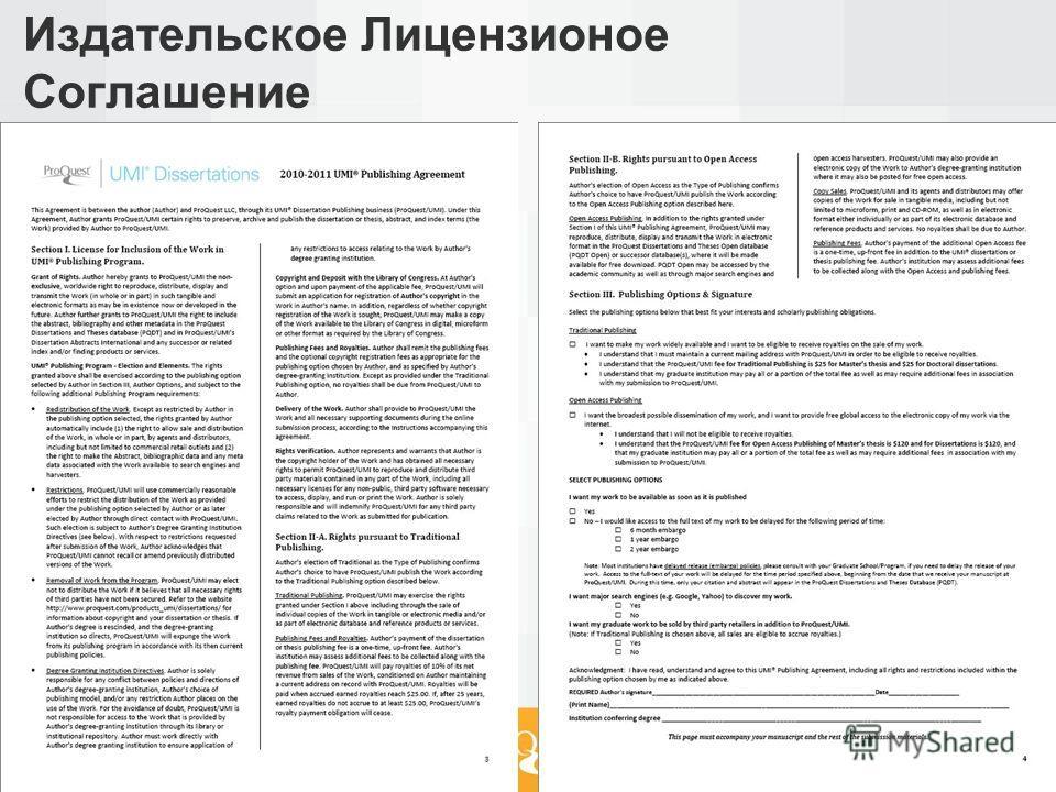 Издательское Лицензионое Соглашение