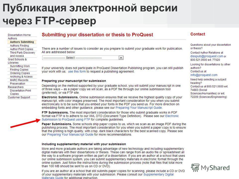 Публикация электронной версии через FTP-сервер