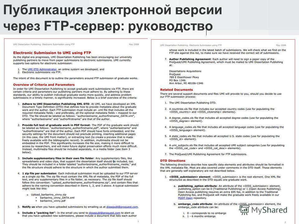 Публикация электронной версии через FTP-сервер: руководство