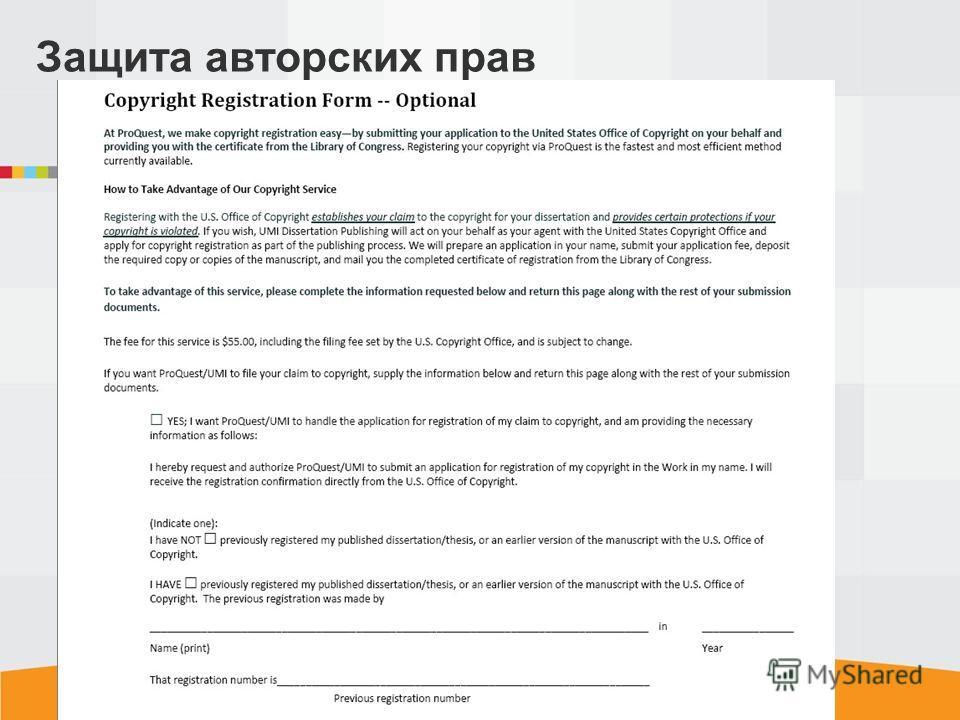 Заявка на копирайт содержится в издательском соглашении Защита авторских прав