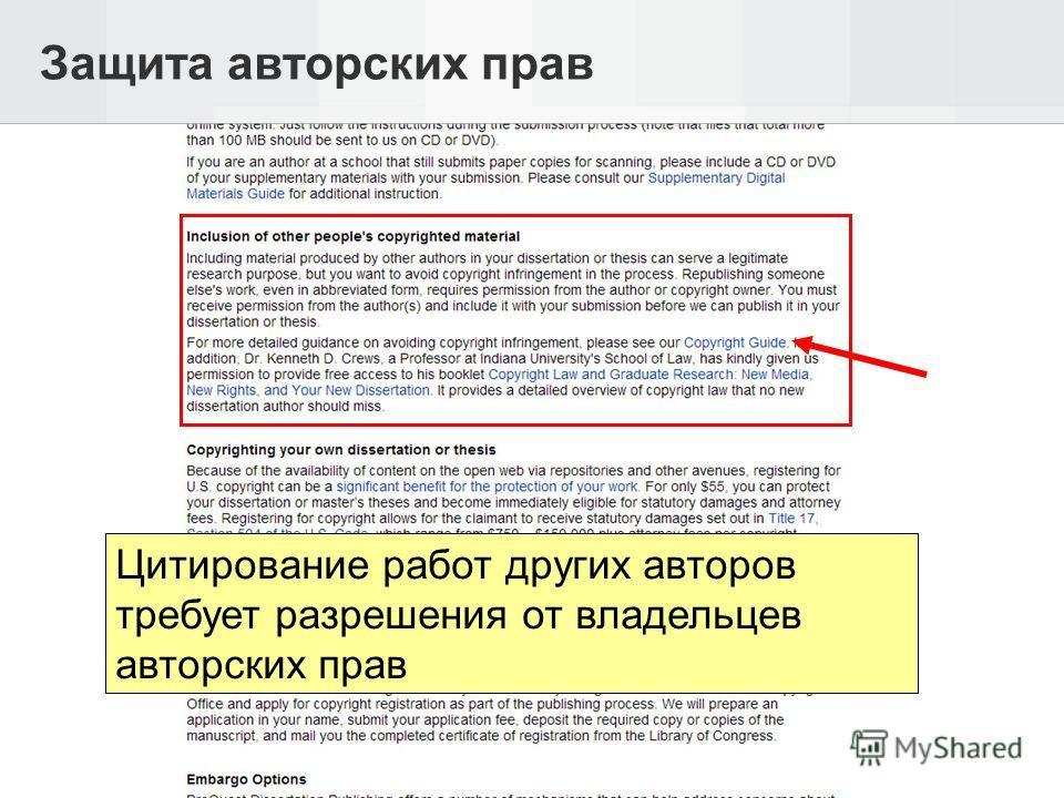 Цитирование работ других авторов требует разрешения от владельцев авторских прав
