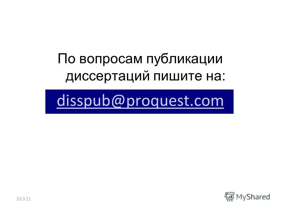 23.3.11 По вопросам публикации диссертаций пишите на: disspub@proquest.com