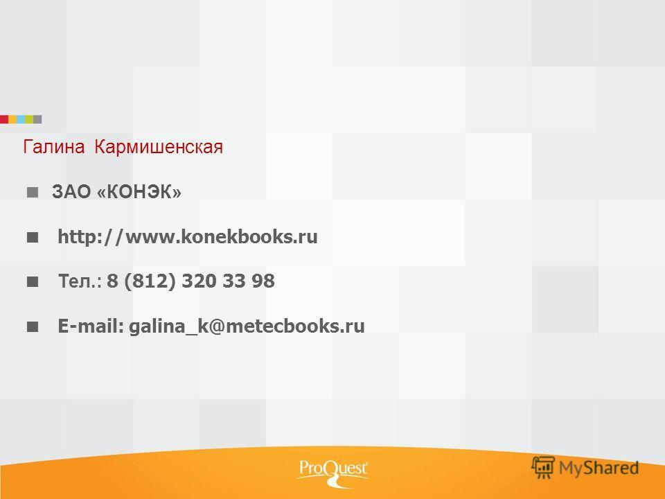 Галина Кармишенская ЗАО «КОНЭК» http://www.konekbooks.ru Тел.: 8 (812) 320 33 98 E-mail: galina_k@metecbooks.ru
