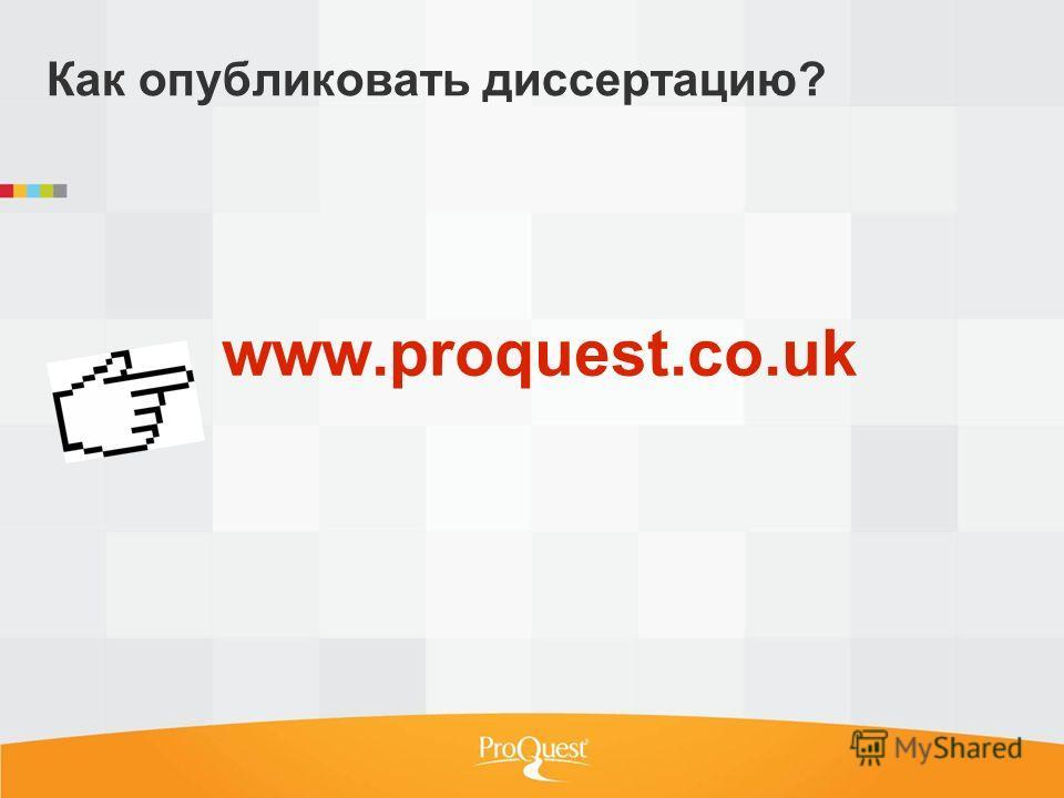 Презентация на тему Галина Кармишенская ЗАО КОНЭК proquest  6 Как опубликовать диссертацию