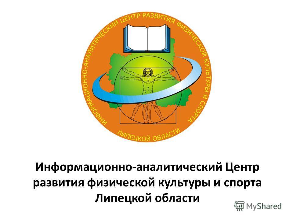 Информационно-аналитический Центр развития физической культуры и спорта Липецкой области