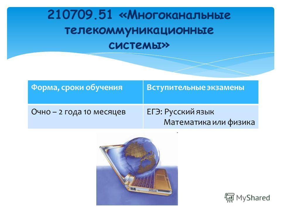 210709.51 «Многоканальные телекоммуникационные системы»