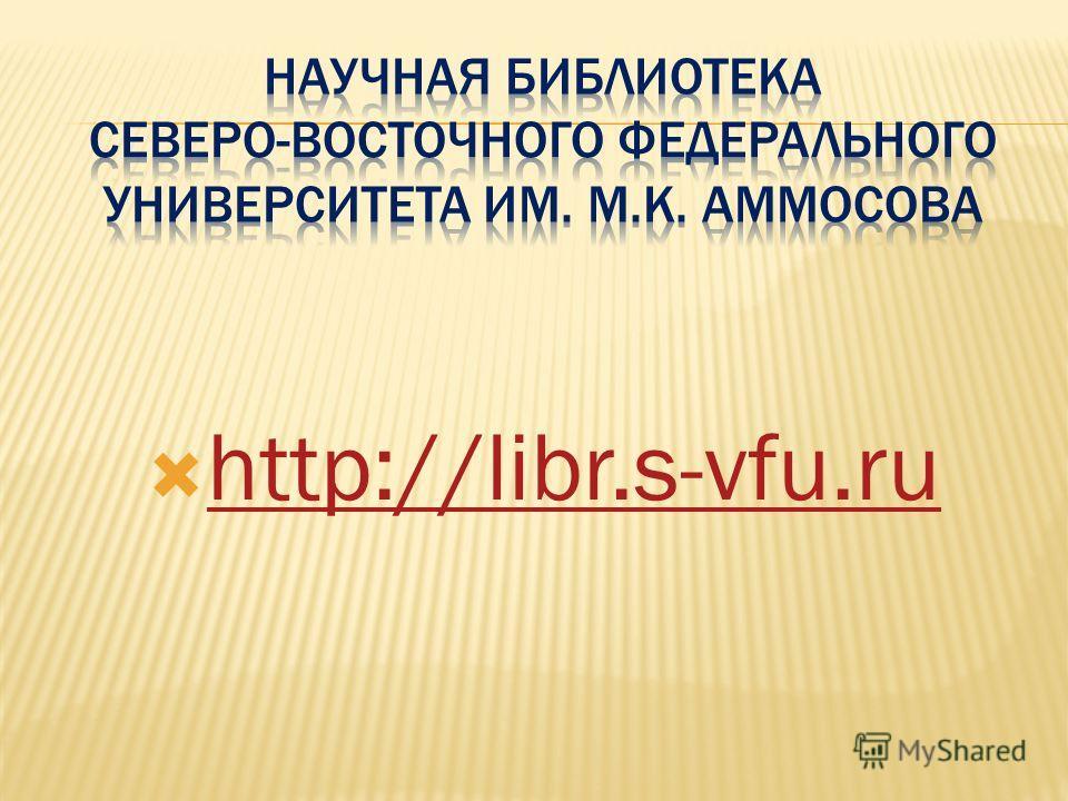 http://libr.s-vfu.ru