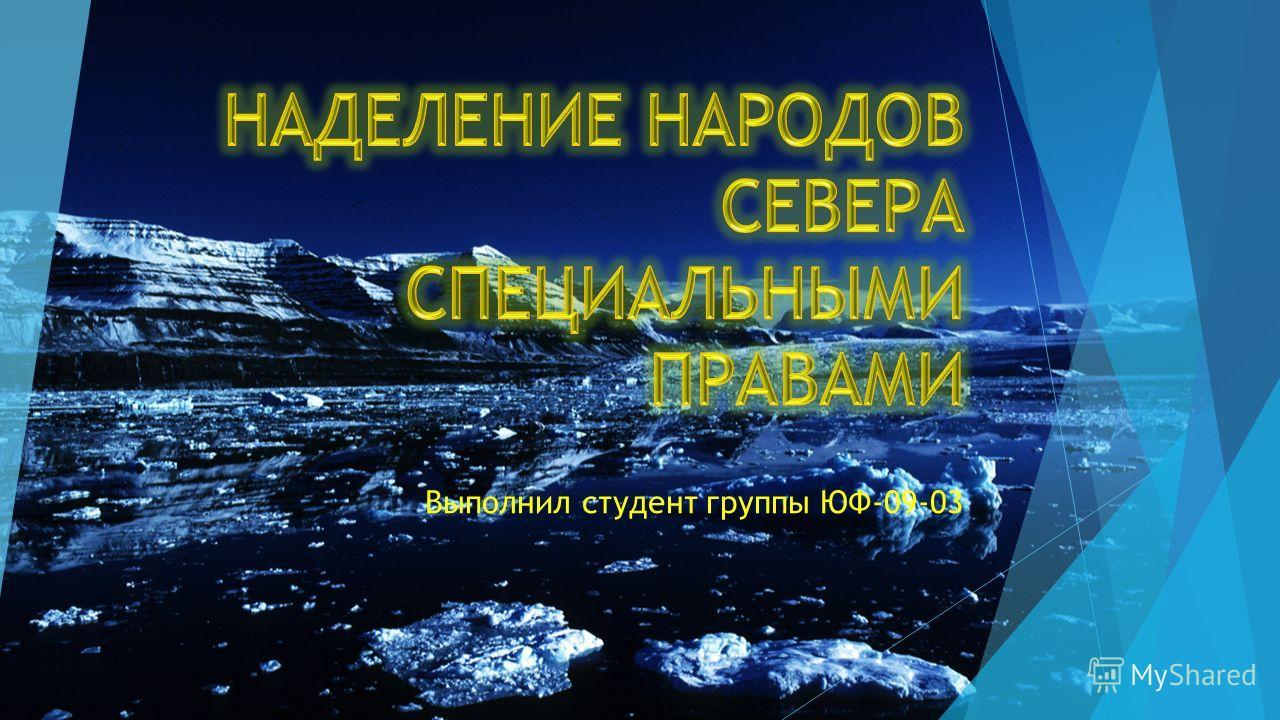 Выполнил студент группы ЮФ-09-03