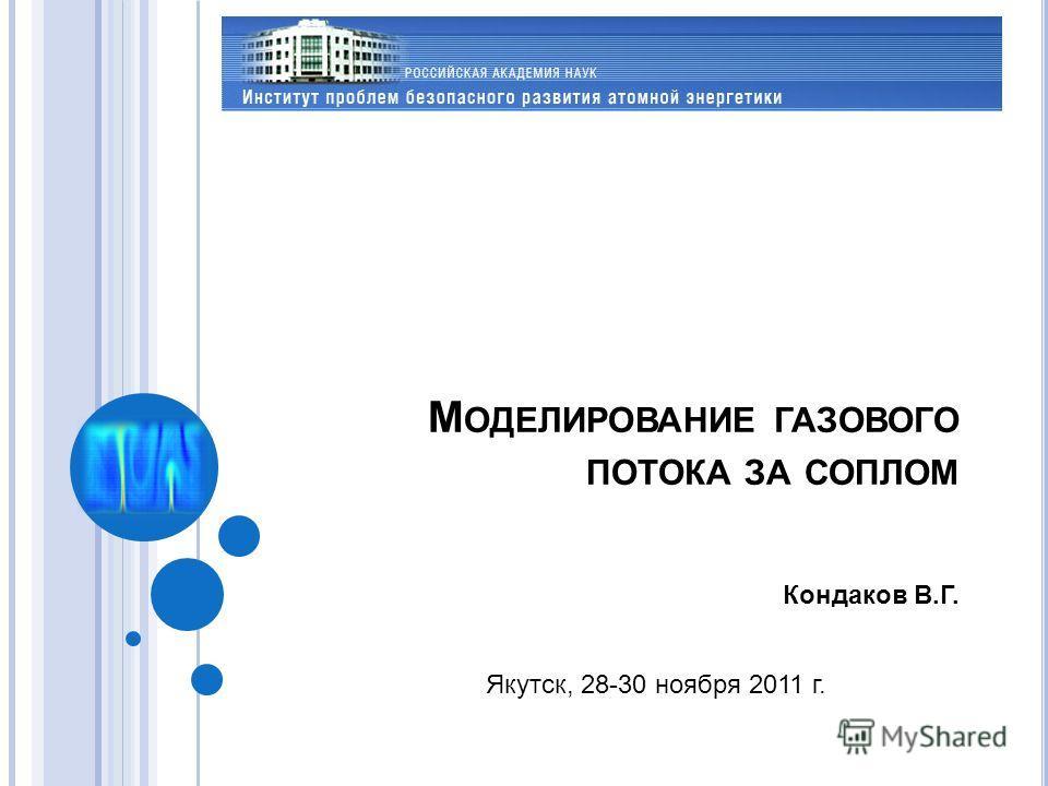 М ОДЕЛИРОВАНИЕ ГАЗОВОГО ПОТОКА ЗА СОПЛОМ Кондаков В.Г. Якутск, 28-30 ноября 2011 г.