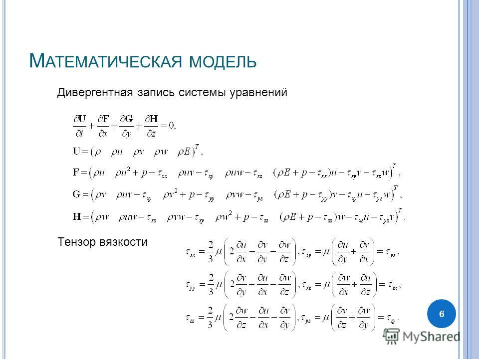 М АТЕМАТИЧЕСКАЯ МОДЕЛЬ 6 Дивергентная запись системы уравнений Тензор вязкости