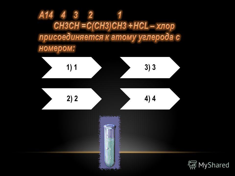 1) 1 2) 2 3) 3 4) 4