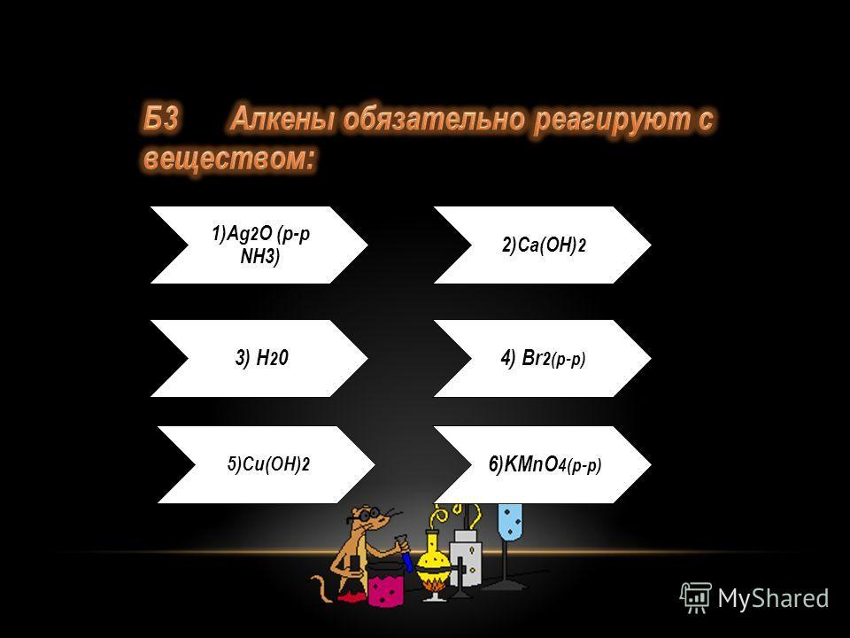 1)Ag 2 O (р-р NH3) 3) H 2 0 2)Ca(OH) 2 4) Br 2(р-р) 5)Cu(OH) 2 6)KMnO 4(р-р)