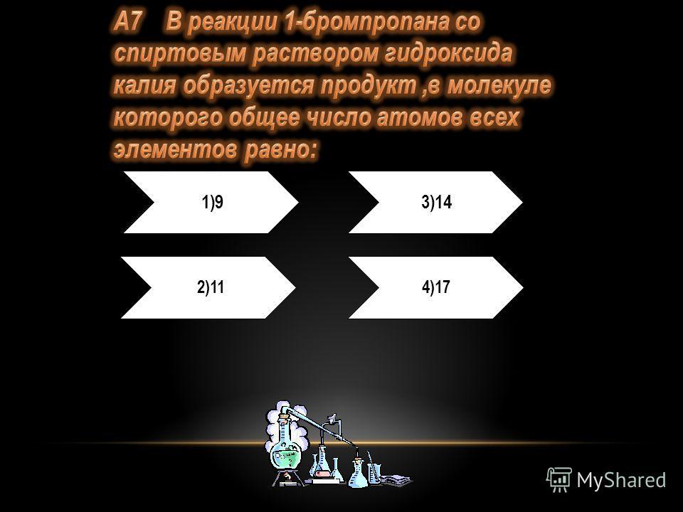 1)9 2)11 3)14 4)17