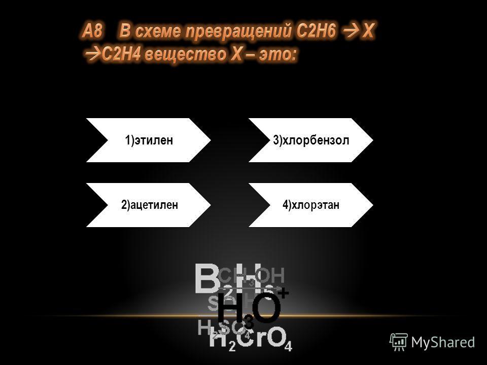 1)этилен 2)ацетилен 3)хлорбензол 4)хлорэтан
