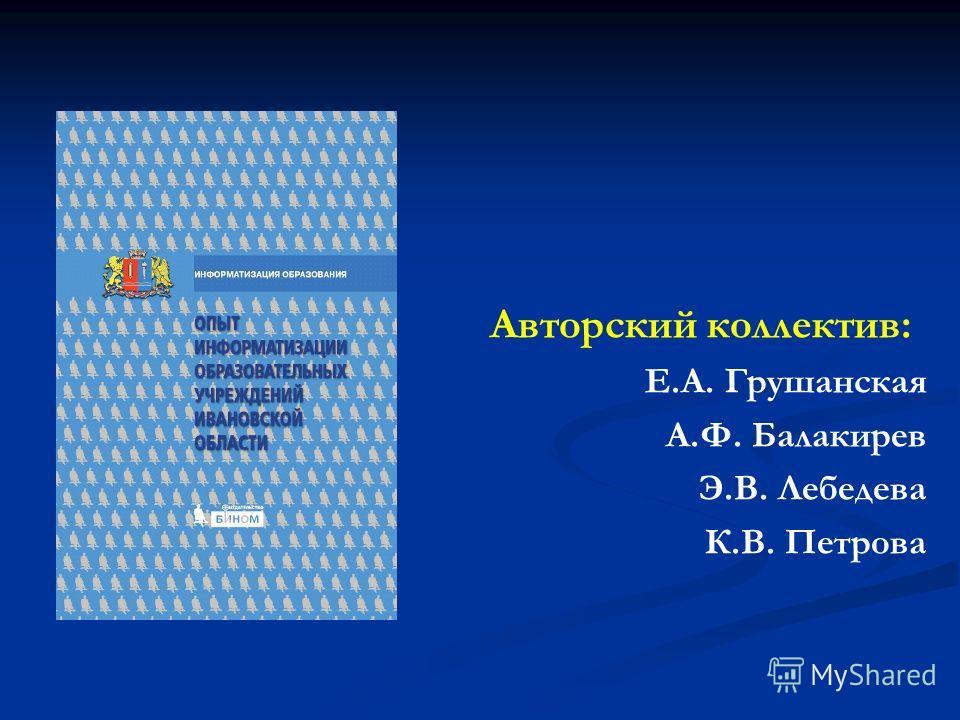 Авторский коллектив: Е.А. Грушанская А.Ф. Балакирев Э.В. Лебедева К.В. Петрова