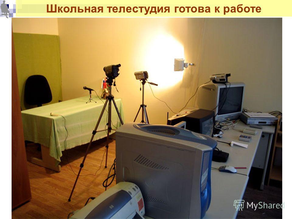 Школьная телестудия готова к работе