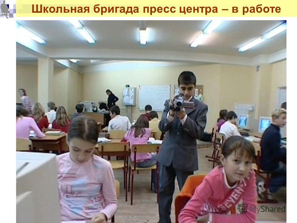 Школьная бригада пресс центра – в работе