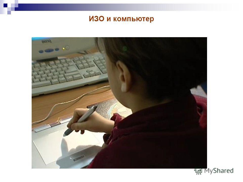 ИЗО и компьютер