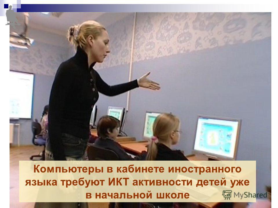 Компьютеры в кабинете иностранного языка требуют ИКТ активности детей уже в начальной школе