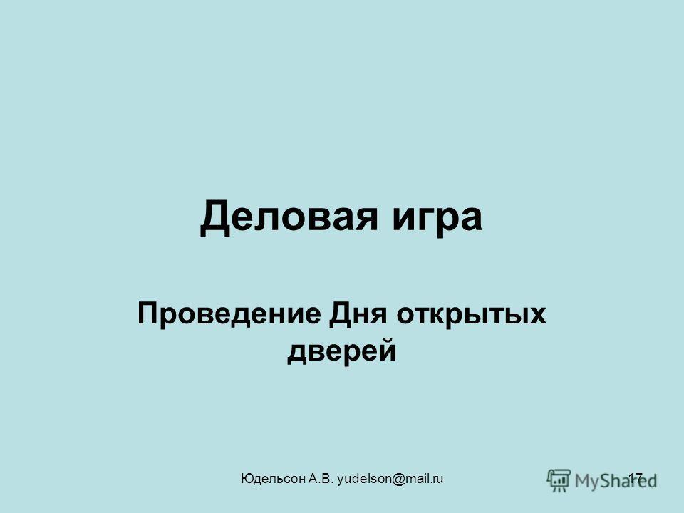 Юдельсон А.В. yudelson@mail.ru17 Деловая игра Проведение Дня открытых дверей