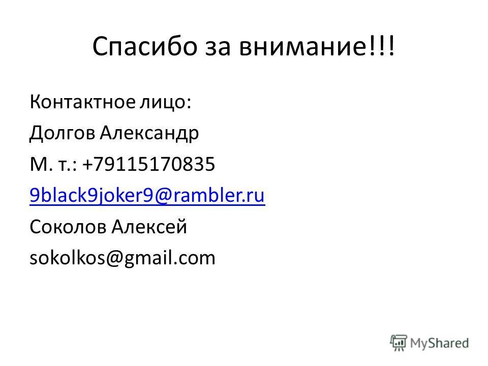 Спасибо за внимание!!! Контактное лицо: Долгов Александр М. т.: +79115170835 9black9joker9@rambler.ru Соколов Алексей sokolkos@gmail.com