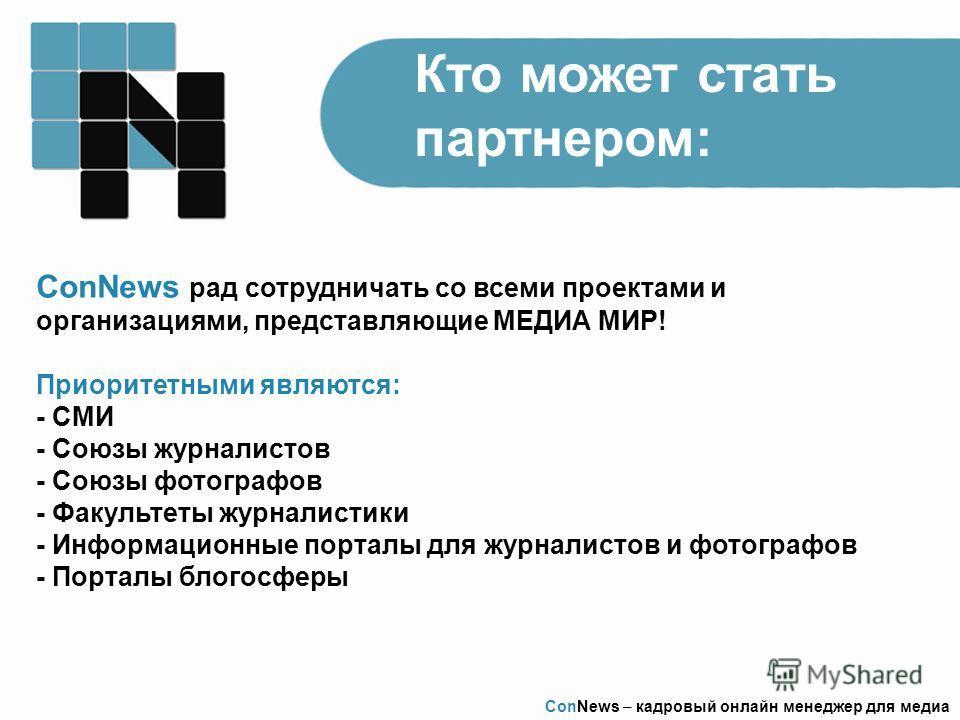 Кто может стать партнером: ConNews рад сотрудничать со всеми проектами и организациями, представляющие МЕДИА МИР! Приоритетными являются: - СМИ - Союзы журналистов - Союзы фотографов - Факультеты журналистики - Информационные порталы для журналистов