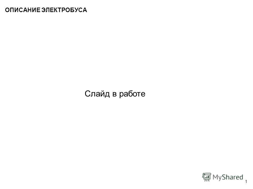 0 0 Распространение коммерческого электротранспорта – возможность улучшения экологической ситуации в крупных городах России Документ для обсуждения Июнь 2011
