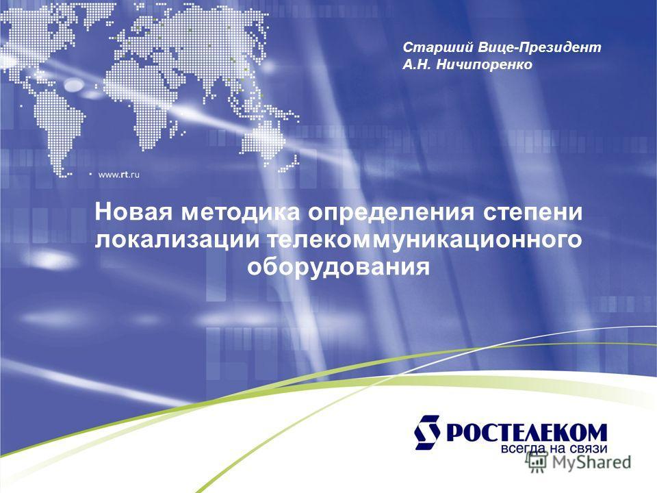 Новая методика определения степени локализации телекоммуникационного оборудования Старший Вице-Президент А.Н. Ничипоренко