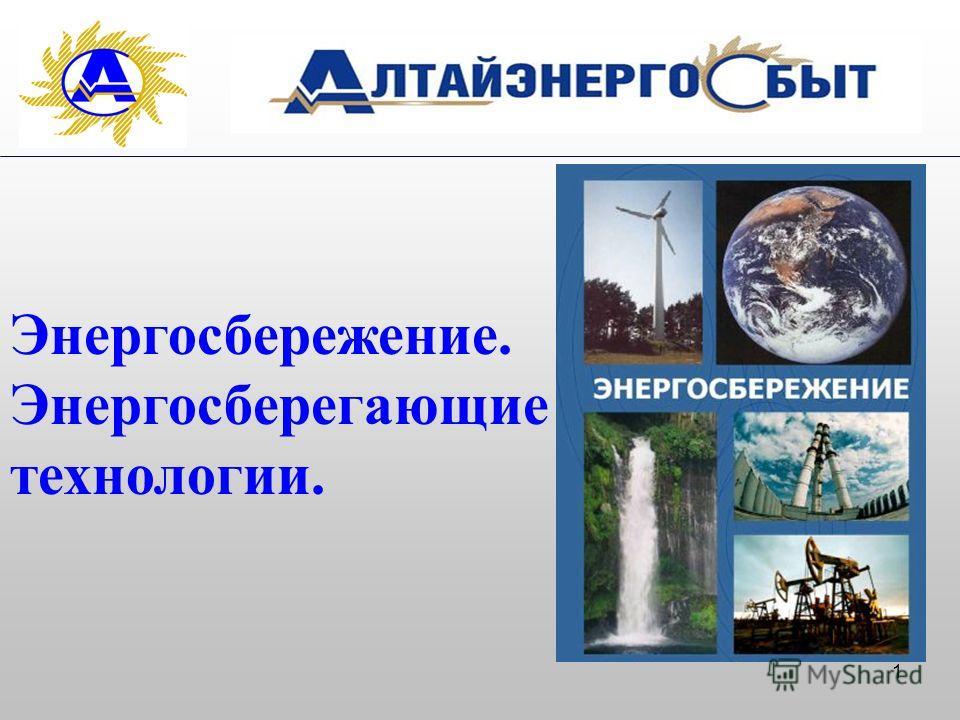 1 Энергосбережение. Энергосберегающие технологии.