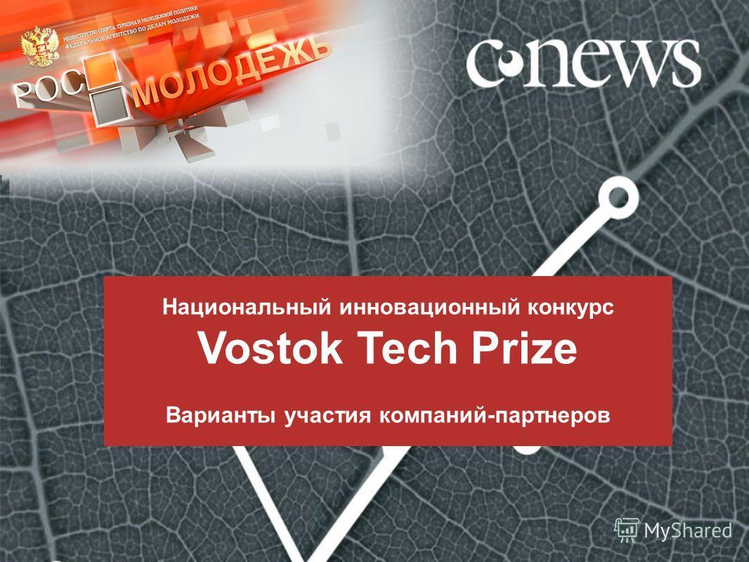 Национальный инновационный конкурс Vostok Tech Prize Варианты участия компаний-партнеров