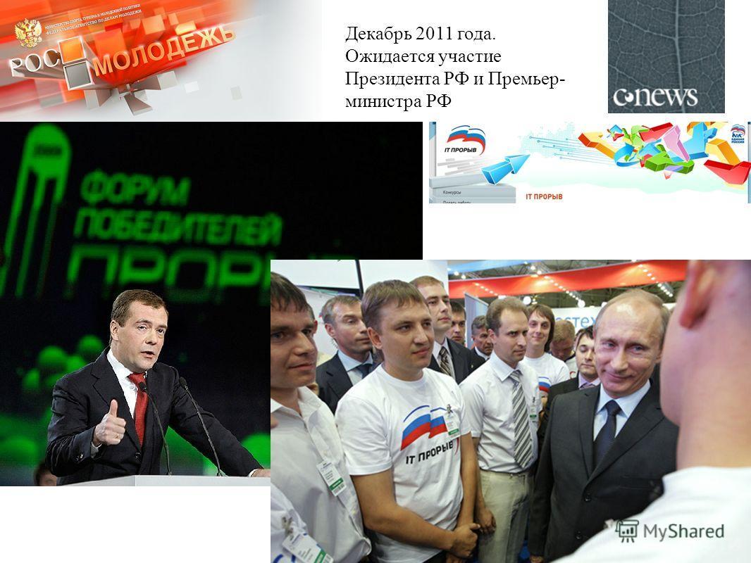 Декабрь 2011 года. Ожидается участие Президента РФ и Премьер- министра РФ