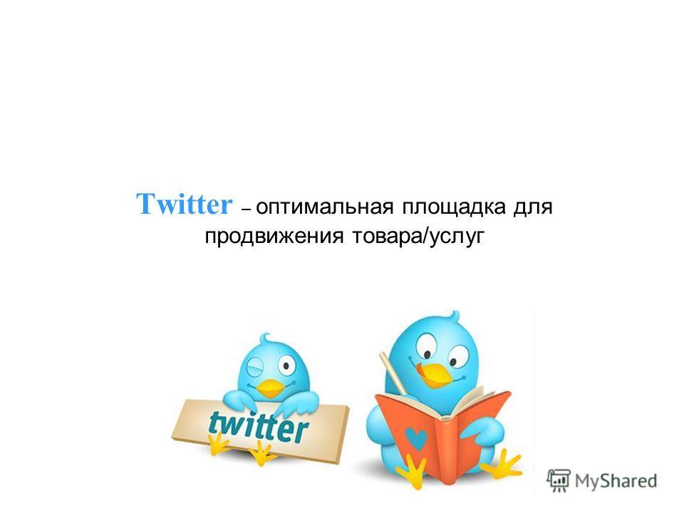Twitter – оптимальная площадка для продвижения товара/услуг