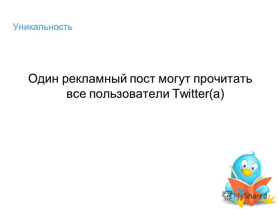 Уникальность Один рекламный пост могут прочитать все пользователи Twitter(a)