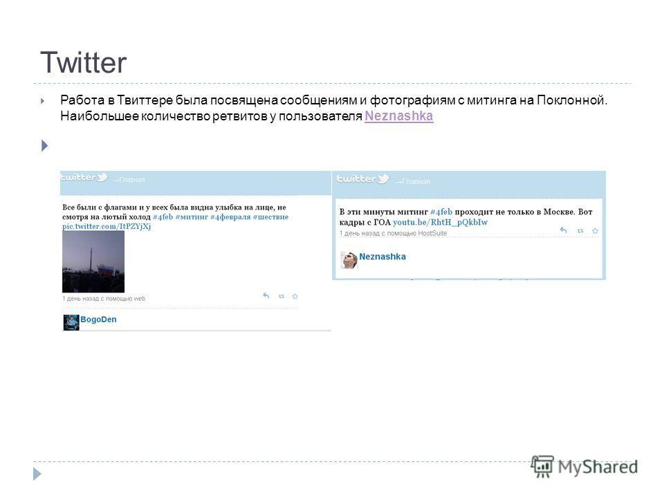 Twitter Работа в Твиттере была посвящена сообщениям и фотографиям с митинга на Поклонной. Наибольшее количество ретвитов у пользователя NeznashkaNeznashka